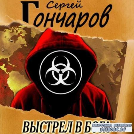 Сергей Гончаров. Выстрел в бога (Аудиокнига)