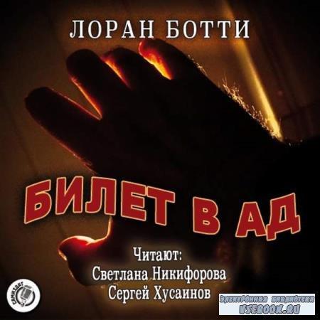Лоран Ботти. Билет в ад (Аудиокнига)