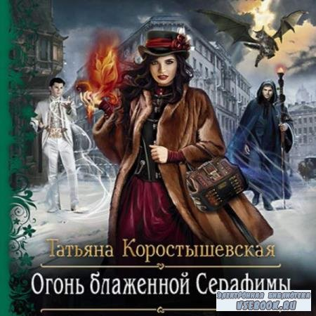 Татьяна Коростышевская. Огонь блаженной Серафимы (Аудиокнига)