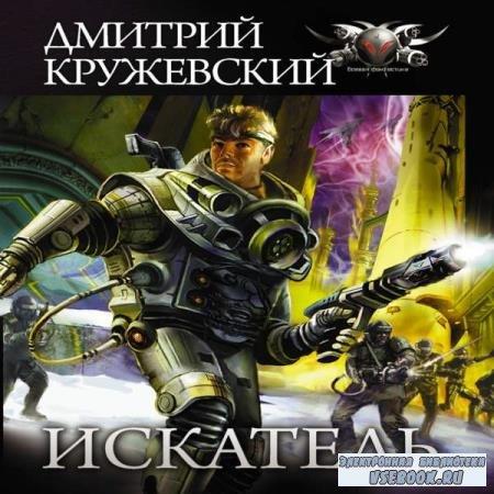 Дмитрий Кружевский. Искатель (Аудиокнига)