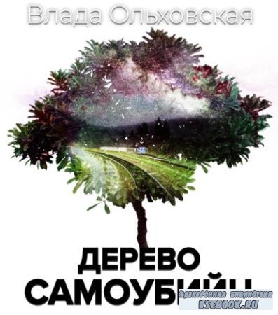 Влада Ольховская. Дерево самоубийц (Аудиокнига)
