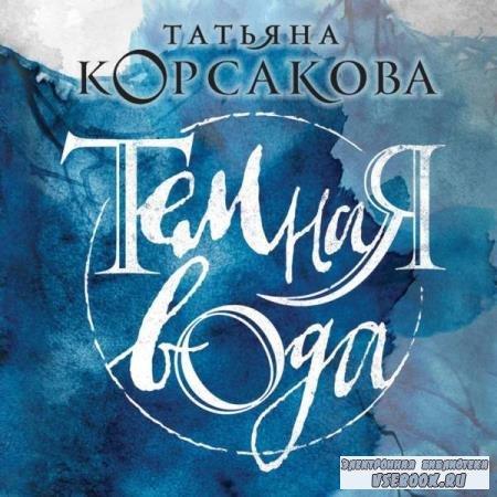 Татьяна Корсакова. Темная вода (Аудиокнига)