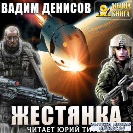 Вадим Денисов. Жестянка (Аудиокнига)