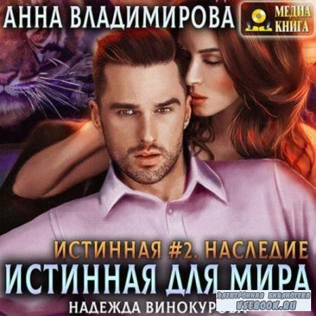 Анна Владимирова. Наследие (Аудиокнига)