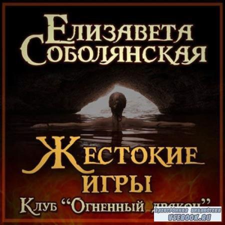 Елизавета Соболянская. Жестокие игры (Аудиокнига)