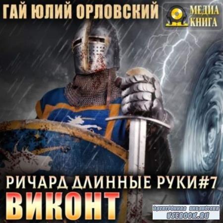 Гай Юлий Орловский. Виконт (Аудиокнига)