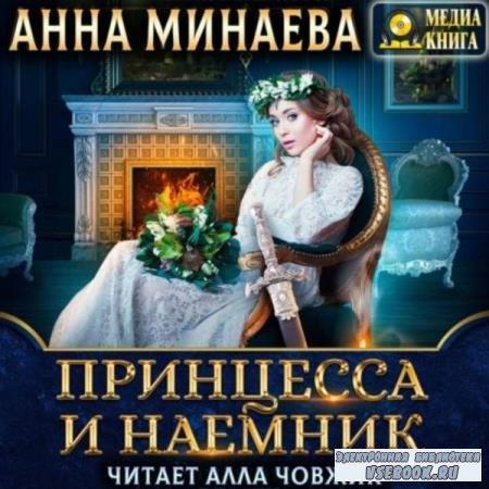 Анна Минаева. Принцесса и наёмник (Аудиокнига)