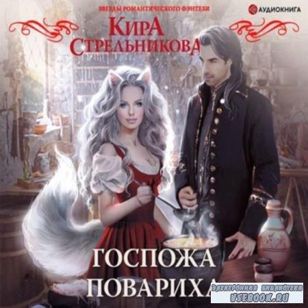 Кира Стрельникова. Госпожа повариха (Аудиокнига)
