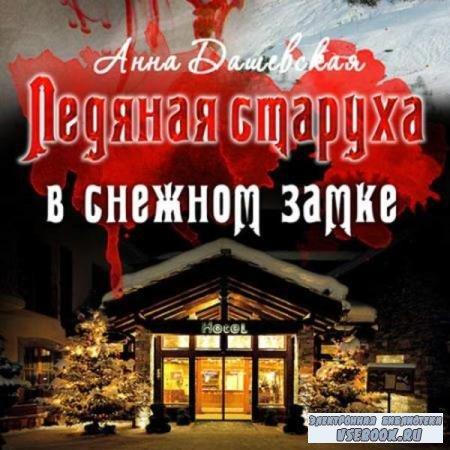Анна Дашевская. Ледяная старуха в Снежном замке (Аудиокнига)