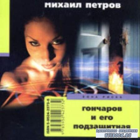 Михаил Петров. Гончаров и его подзащитная (Аудиокнига)