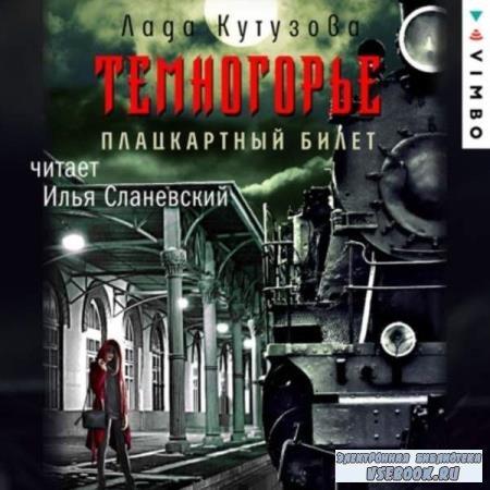 Лада Кутузова. Плацкартный билет (Аудиокнига)