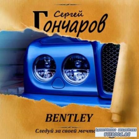 Сергей Гончаров. Bentley (Аудиокнига)