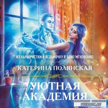 Катерина Полянская. Уютная Академия (Аудиокнига)