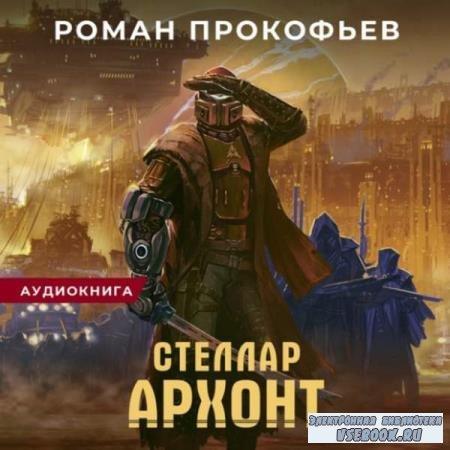 Роман Прокофьев. Архонт (Аудиокнига)