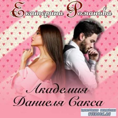 Екатерина Романова. Академия Даниэля Сакса (Аудиокнига)