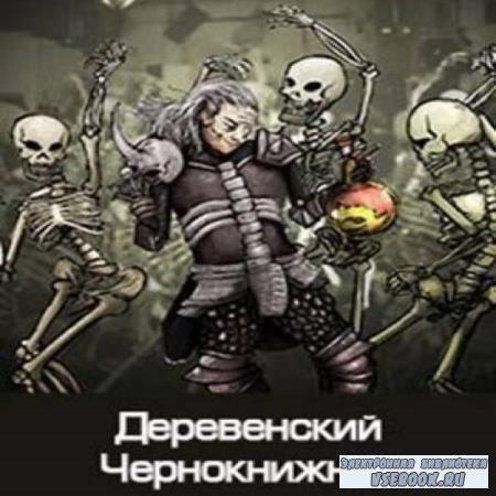 Денис Куприянов. Деревенский чернокнижник (Аудиокнига)