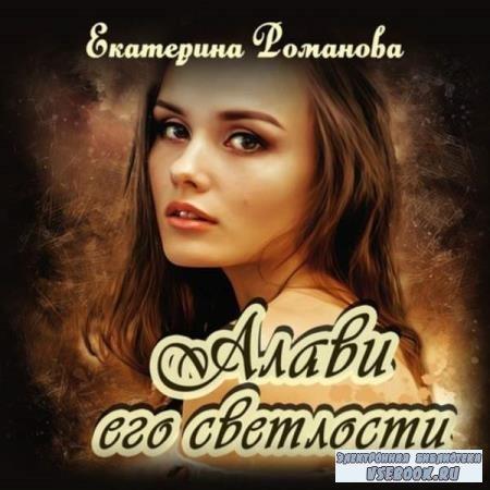 Екатерина Романова. Алави его светлости (Аудиокнига)