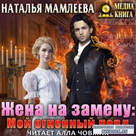Наталья Мамлеева. Жена на замену: Мой огненный лорд (Аудиокнига)