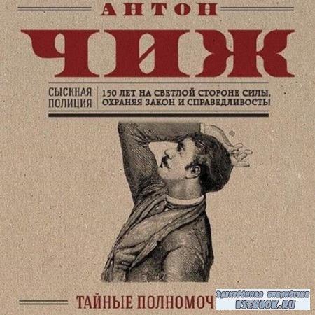 Антон Чиж. Тайные полномочия (Аудиокнига)