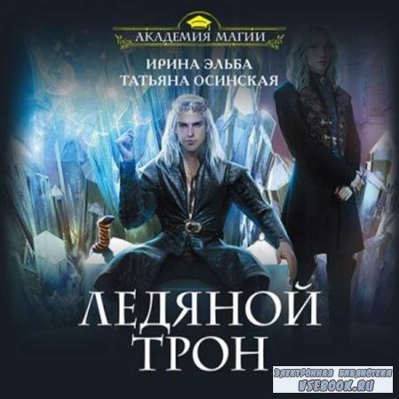 Эльба ИринаЮ, Осинская Татьяна. Ледяной трон (Аудиокнига)