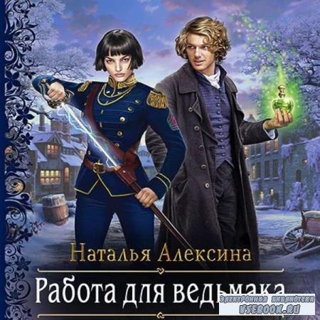 Наталья Алексина. Работа для ведьмака (Аудиокнига)