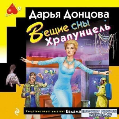 Дарья Донцова. Вещие сны Храпунцель (Аудиокнига)