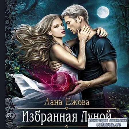 Лана Ежова. Избранная Луной (Аудиокнига)