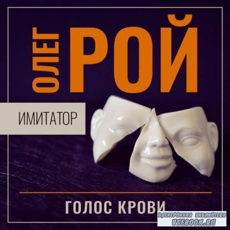 Олег Рой. Голос крови (Аудиокнига)