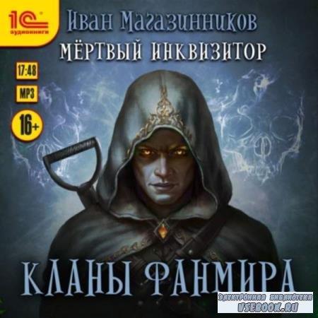 Иван Магазинников. Кланы Фанмира (Аудиокнига)