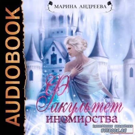 Марина Андреева. Факультет иномирства (Аудиокнига)