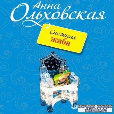 Анна Ольховская. Снежная жаба (Аудиокнига)