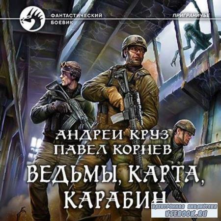 Круз Андрей, Корнев Павел. Ведьмы, карта, карабин (Аудиокнига)
