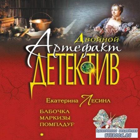 Екатерина Лесина. Бабочка маркизы Помпадур (Аудиокнига)