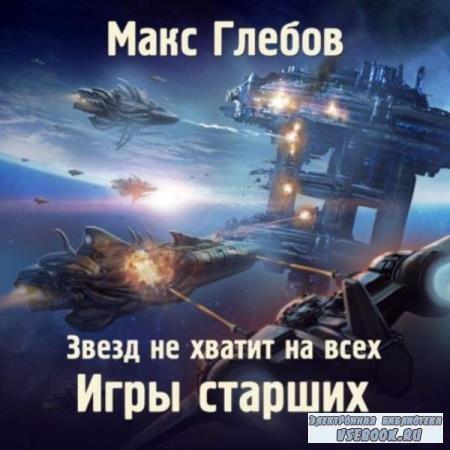Макс Глебов. Игры Старших (Аудиокнига)