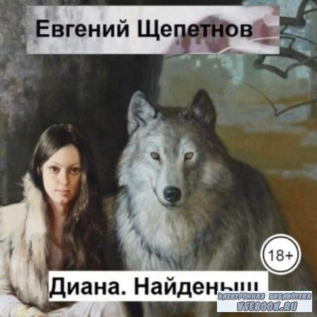 Евгений Щепетнов. Найденыш (Аудиокнига)