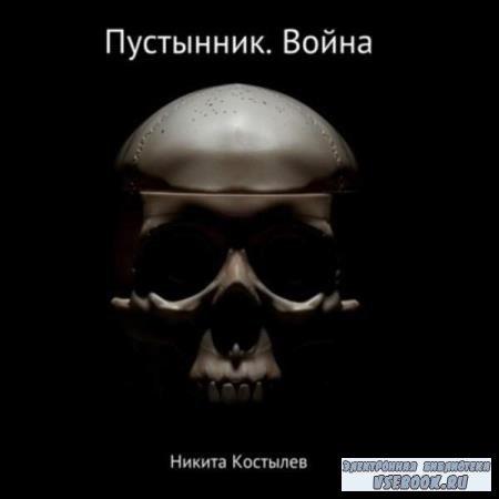 Никита Костылев. Пустынник. Война (Аудиокнига)
