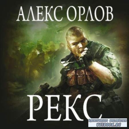 Алекс Орлов. Рекс (Аудиокнига)