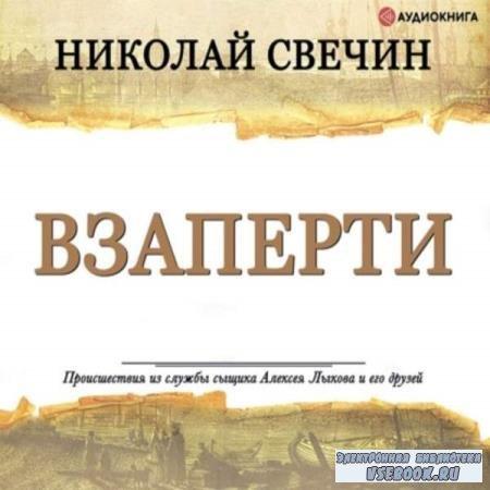 Николай Свечин. Взаперти (Аудиокнига)