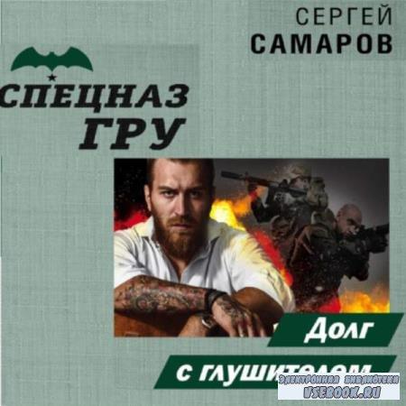 Сергей Самаров. Долг с глушителем (Аудиокнига)