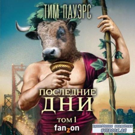 Тим Пауэрс. Последние дни. Том 1 (Аудиокнига)