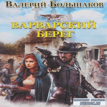 Валерий Большаков. Варварский берег (Аудиокнига)