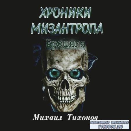 Михаил Тихонов. Хроники мизантропа. Бродяга (Аудиокнига)