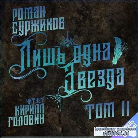 Роман Суржиков. Лишь одна звезда. Tом II (Аудиокнига)