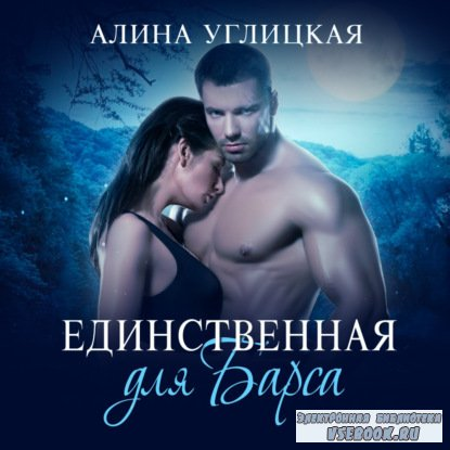 Алина Углицкая. Единственная для Барса (Аудиокнига)