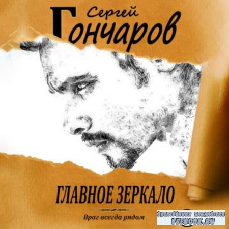 Сергей Гончаров. Главное зеркало (Аудиокнига)