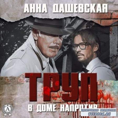 Анна Дашевская. Труп в доме напротив (Аудиокнига)