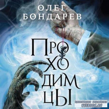 Олег Бондарев. Проходимцы (Аудиокнига)