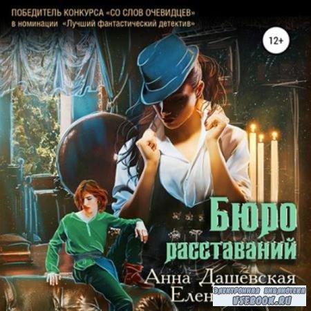 Дашевская Анна, Турова Елена. Бюро расставаний (Аудиокнига)