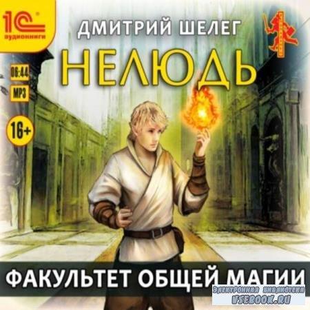 Дмитрий Шелег. Факультет общей магии (Аудиокнига)