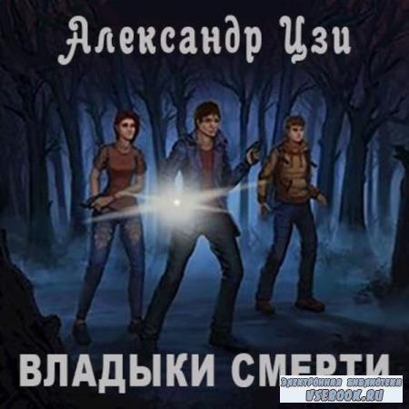 Александр Цзи. Владыки смерти (Аудиокнига)